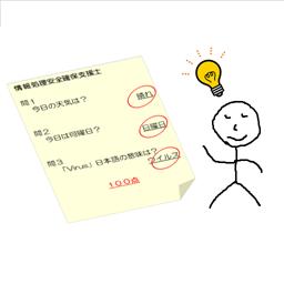 情報処理技術者試験